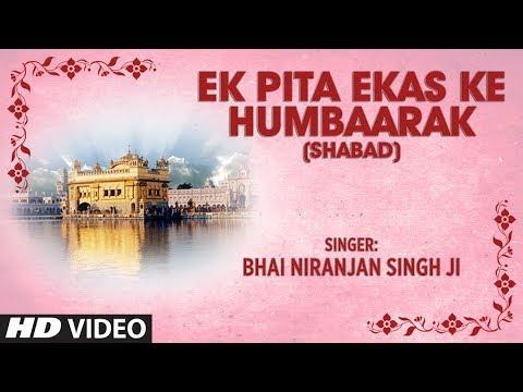 Ek Pita Ekas Ke Hum Baarak (Shabad) | Vadda Tera Darbar | Bhai Niranjan Singh Ji