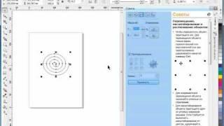 corel Draw X5 для начинающих. Изменение размера объектов (4.6)