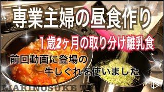 【料理】専業主婦の家ランチ&取り分け離乳食作り!! thumbnail