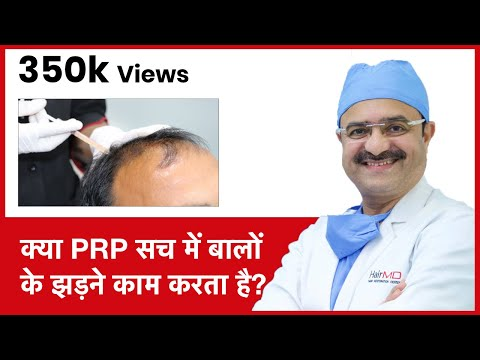 Truth about PRP in hair loss (क्या PRP सच में बालों के झड़ने काम करता है) | HairMD, Pune | (In HINDI)