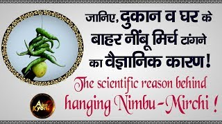 The scientific reason behind  hanging nimbu mirchi!! | aisa kyun| ऐसा क्यों?