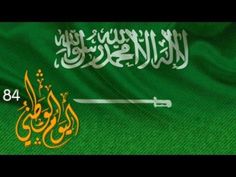 أغنية اليوم الوطني السعودي 86 دام عز السعودية اغنية وطنية فلل المعالي Youtube