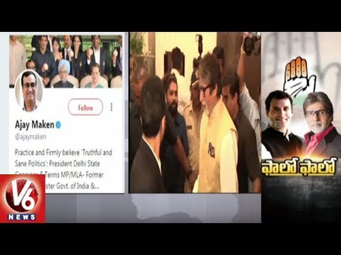 Amitabh Bachchan Follows Senior Congress Leaders on Twitter | V6 News