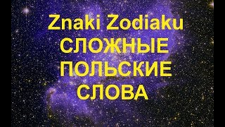 Урок польского Тема: Знаки зодиака  Znaki zodiaku