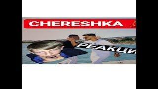 РЕАКЦИЯ НА CHOKO & PICPUKK - CHERESHKA / ЧОКО & ПИКПУК - ЧЕРЕШКА (Official HD Video)