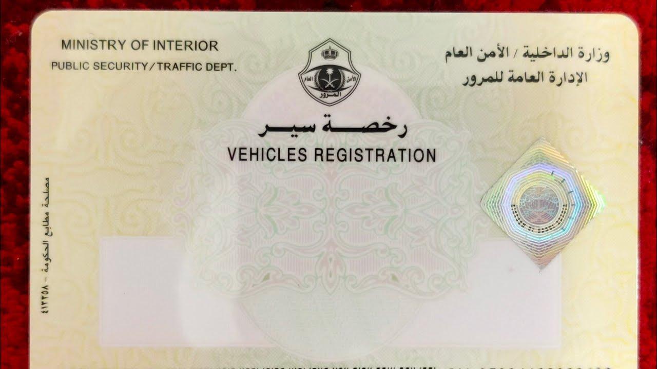 طريقة تجديد رخصة سير المركبة والفحص الفني الدوري للسيارات السعودية Youtube