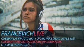 Tatarka & Little Big / Трэш лото / Влог из Тайланда / #FRANCEVICHLIVE