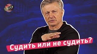 Судить или не судить? Торжественная клятва тренеров | Лига Смеха 2018