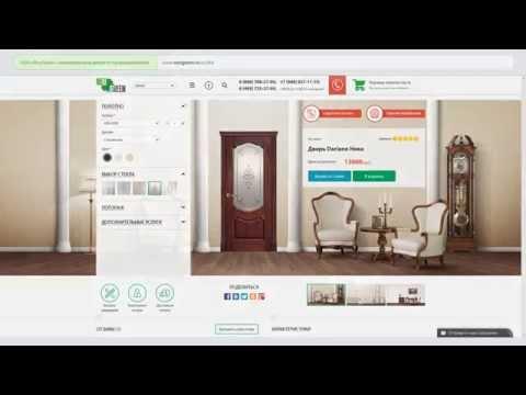 Как купить двери в интернет-магазине Neogreen.ru? Процесс заказа.