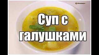 Суп с чесночными галушками / Soup with garlic dumplings | Видео Рецепт