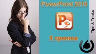 5 полезных трюков PowerPoint 2016
