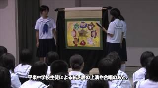 【平泉NEWS】 #19 2012/08/27 名古屋市立中学生による陸前高田交流団