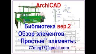 Библиотека армирования для Archicad. Описание элементов. Часть 1