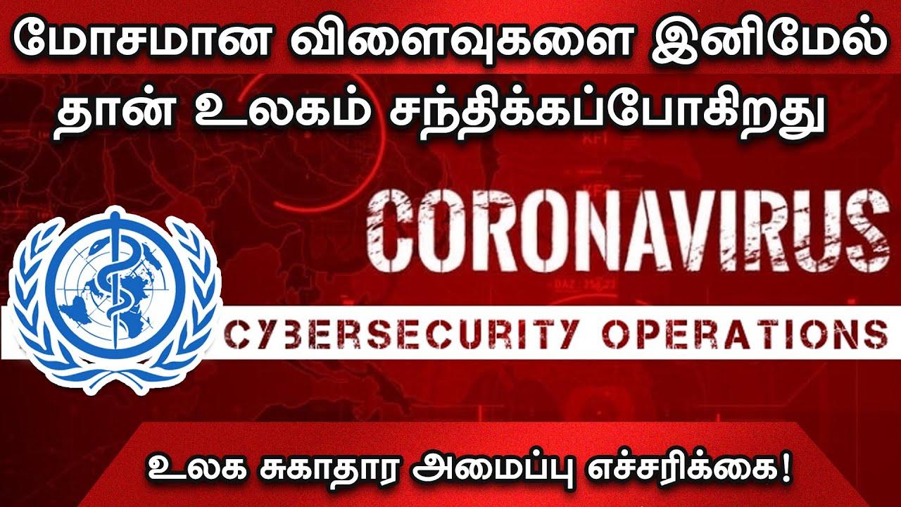 Corona: உலக சுகாதார அமைப்பு எச்சரிக்கை! | Top10News 22/04/2020 | TTN
