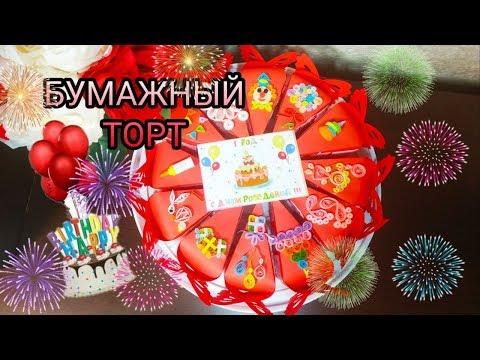 Бумажный торт 🎂 с пожеланиями и сюрпризами внутри своими руками на день рождения 🎁