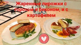 Жаренные пирожки с горохом и беконом, а так же с картофелем