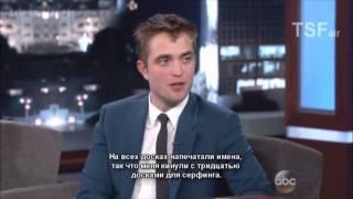 Роберт Паттинсон на шоу «Jimmy Kimmel Live» - 12.06.2014 (Русские субтитры)