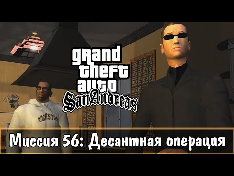 Grand Theft Auto San Andreas Википедия