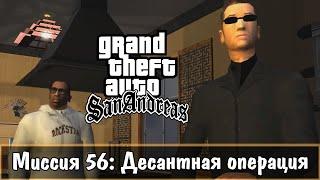 Прохождение GTA San Andreas - миссия 56 - Десантная операция