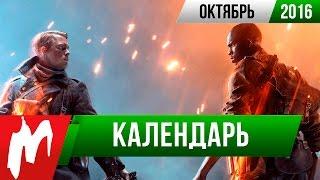 Календарь Игромании: Октябрь 2016 (Battlefield 1, Mafia 3, Gears Of War 4)