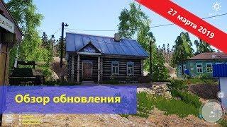 Русская рыбалка 4 - Обзор обновления от 27 марта 2019 г.