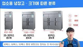 주방백서 주방용품설명 냉장고 크기