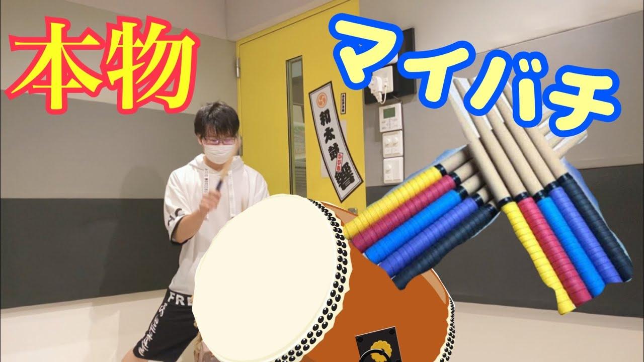 太鼓の達人のマイバチで本物の太鼓叩けるの?