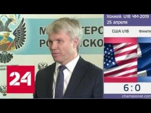 На награждении спартакиады Колобков отметил качество подготовки спортивного резерва - Россия 24
