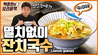A Quick and Simple Way to Make Janchi Guksu Without Anchovies!