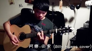 阿樂 回家 吉他翻唱(Billy Huang acoustic cover)