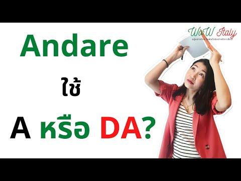 Andare ใช้  A หรือ Da? | By WoW Italy
