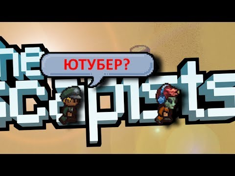 THE ESCAPISTS 2 ТЮРЬМА ДЛЯ ЮТУБЕРА - HMS IRONHELL (VZY)