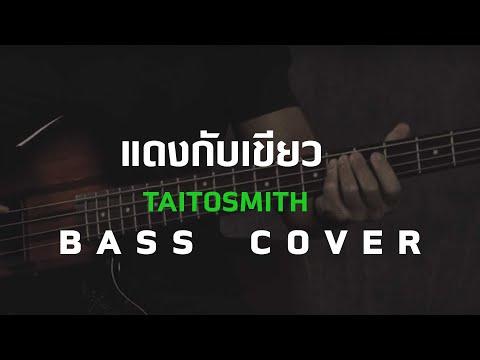 แดงกับเขียว  Taitosmith [ Bass Cover ] โน้ตเพลง  คอร์ด  แทป | EasyLearnMusic Application.