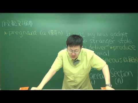 【行動補習網】《高中學測英文》〔高三〕普雷英文作文聖經B – 普雷老師