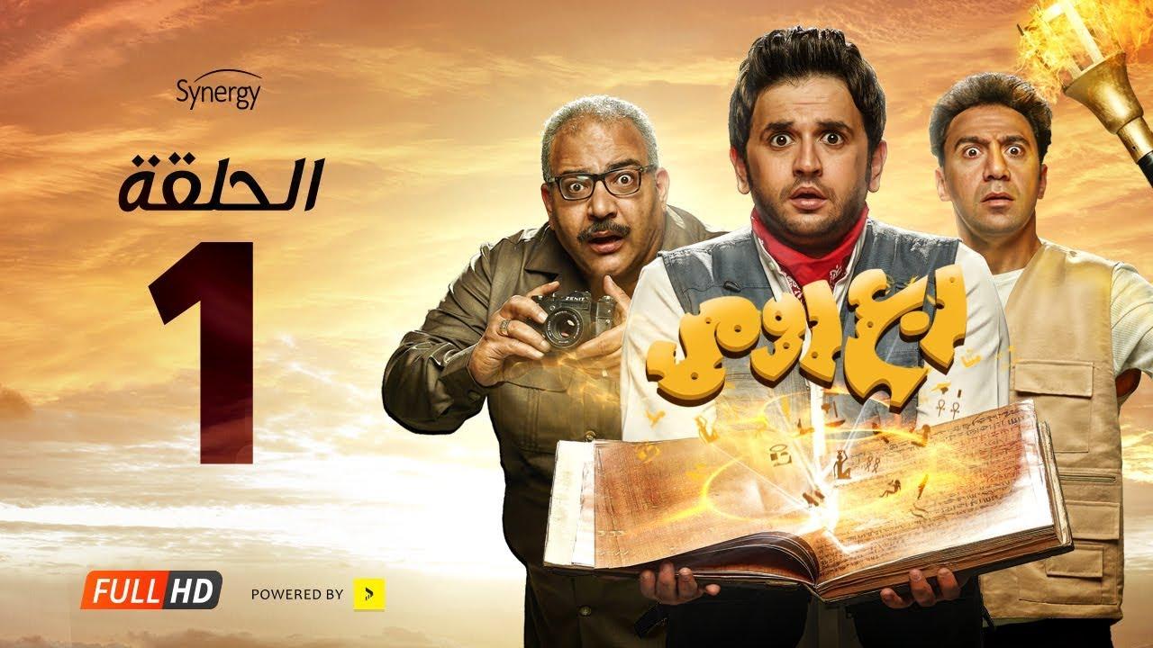 Rob3 Romy- Ep 01 - Mostafa Khater | مسلسل ربع رومي - الحلقة 1 الأولى - مصطفى خاطر - رمضان 2018