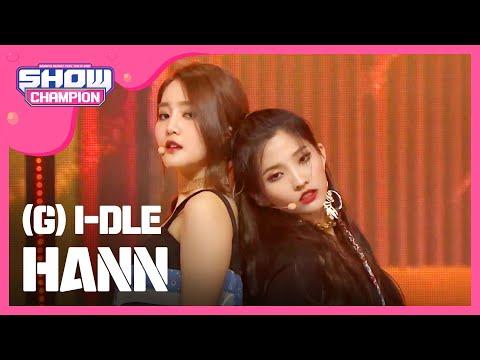 [Show Champion] (여자)아이들 - 한(一) ((G) I-DLE - HANN) L EP.283