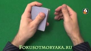 ШАГ №1 - КЛАССИЧЕСКОЕ ТАСОВАНИЕ (OVERHAND SHUFFLE) - Обучение Фокусам с Картами с НУЛЯ