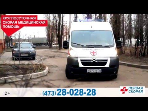 ООО Первая Скорая - перевозка больных в Воронеже
