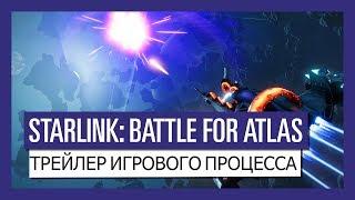 STARLINK: BATTLE FOR ATLAS - ТРЕЙЛЕР ИГРОВОГО ПРОЦЕССА