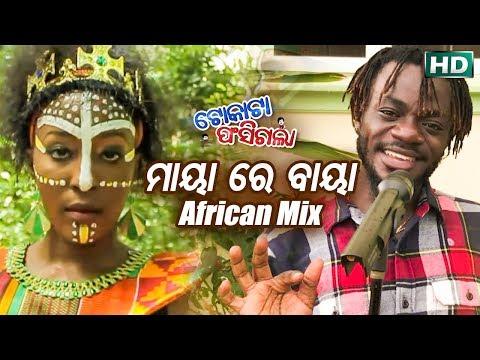 Maaya Re Baaya | African Mix | Samuel Singh | Sidharth TV | Sidharth Music