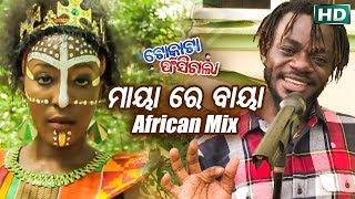 Maaya Re Baaya   African Mix   Samuel Singh   Sidharth Music