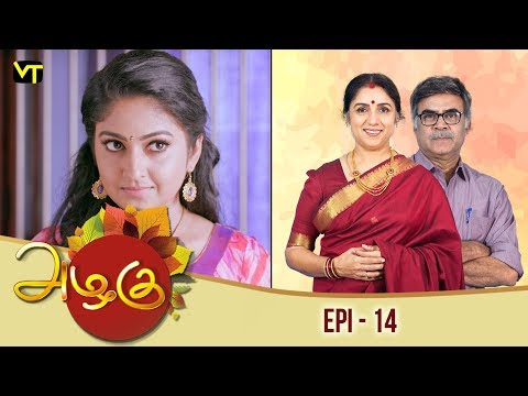 Azhagu - அழகு - Tamil Serial | Revathy | Sun TV | Episode 14 | Vision Time