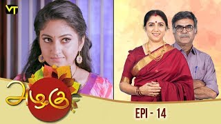 Azhagu - அழகு - Tamil Serial | Revathy | Sun TV | Episode 14 | Vision Time