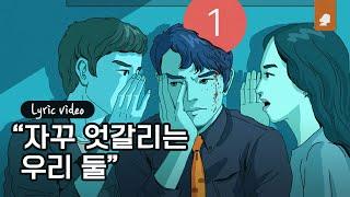Baixar KozyPop - 오해 (Song By 동규동관)