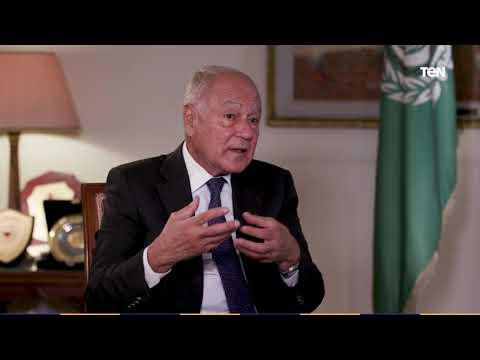 الأمين العام لجامعة الدول العربية أحمد أبو الغيط في حوار شامل مع الإعلامي عمرو عبد الحميد