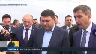 Гройсман проверил качество ремонта дорог в Украине(, 2016-09-20T17:21:44.000Z)