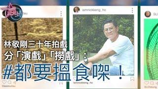 【娛場】林敬剛成日做反派:TVB拍劇係「盲婚啞嫁」