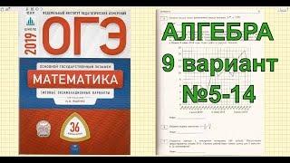 Подготовка к ОГЭ 2019 по математике. Ященко
