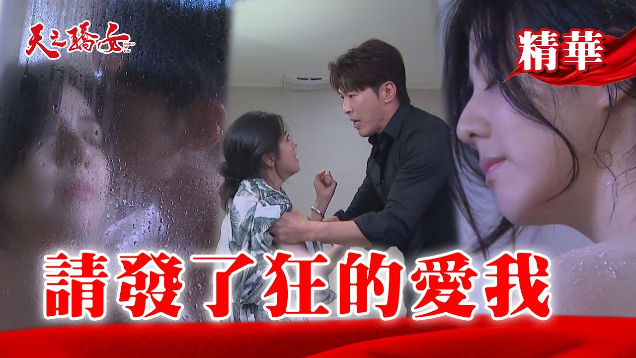 【天之驕女】#EP8精華 嘉良因為雙胞胎受傷而緊張!引得文鈴再次吃醋暴怒!?
