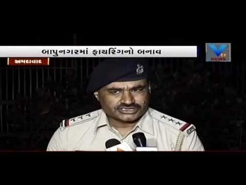 Firing in Bapunagar Area of Ahmedabad | Vtv Gujarati